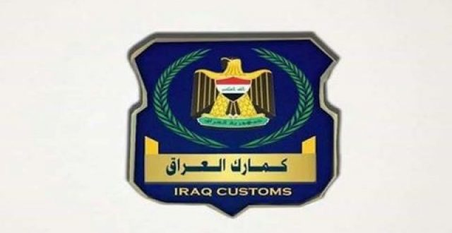 بالتعاون مع قوات الحشد الشعبي .. الكمارك تضبط إرسالية مخالفة للضوابط في الخازر