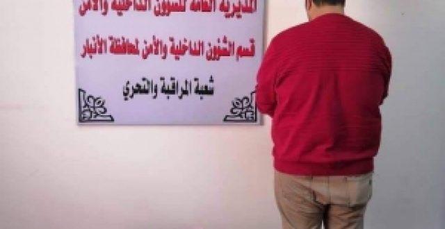 القبض على معقب معاملة عائلة ارهابي في الفلوجة