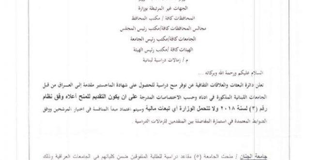 بالوثائق.. التعليم تعلن عن توفر منح دراسية للحصول على شهادة الماجستير من لبنان