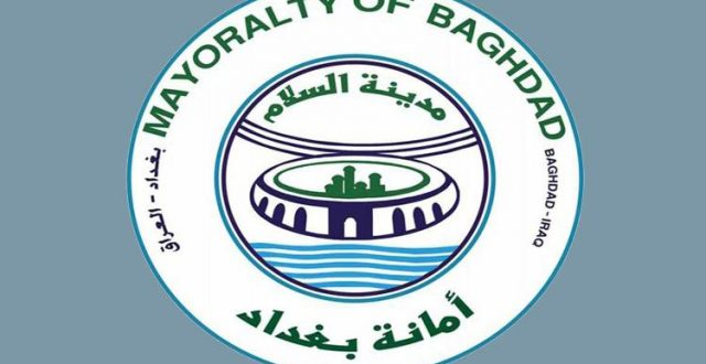 امانة بغداد تلزم اصحاب المطاعم بعمل قانصات الدهون