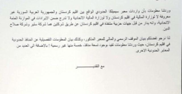 بالوثيقة.. نائب عن الإصلاح يطالب المالية ببيان موقفها من معبر حدودي خاضع للأكراد