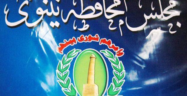 مجلس نينوى: تمديد الترشيح لمنصب المحافظ لغاية الخميس