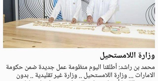محمد بن راشد: اطلاق وزارة غير تقليدية في قاموس الامارات (وزارة اللامستحيل) طاقمها اعضاء مجلس الوزراء تعمل على ملفات وطنية مهمة