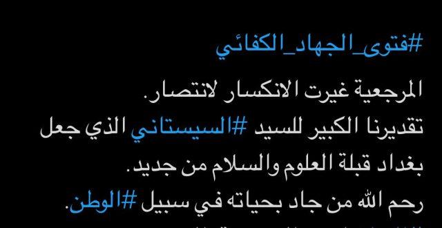 النائب محمد شياع السوداني في تغريده: تقديرنا للمرجعية لما قدمته من فتوى الجهاد الكفائي التي غيرت الانكسار الى انتصار
