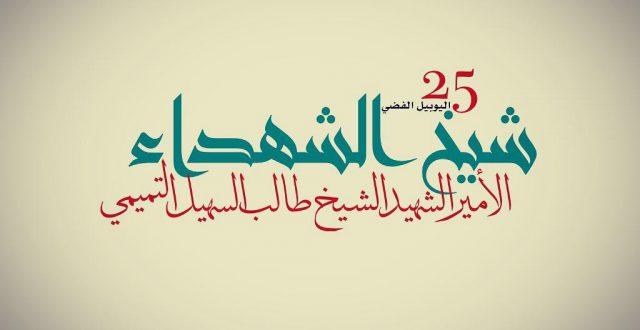 الذكرى الخامسة والعشرون لاستشهاد شيخ الشهداء طالب السهيل امير قبيلة تميم