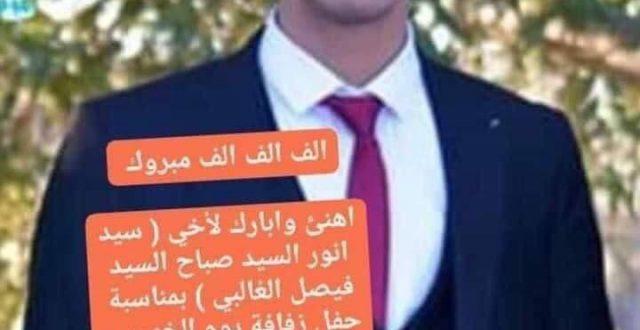 شاب ميساني ينتحر في يوم زفافه