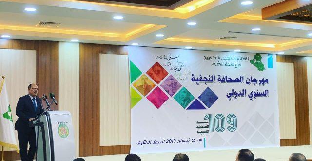 بحضور نقيب الصحفيين العراقيين مؤيد اللامي النجف تحتفل بعيد الصحافة النجفية التاسع بعد المئة