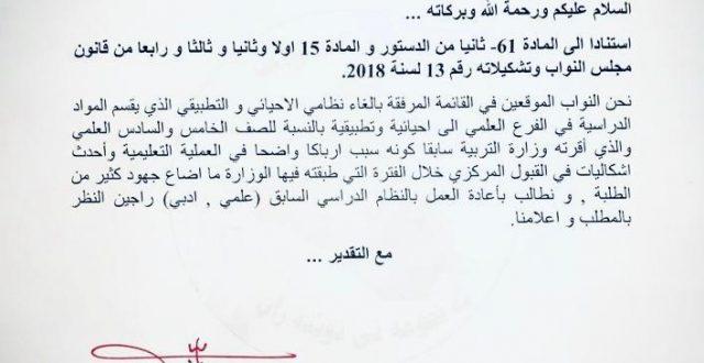 بالوثيقة.. النائب جمال المحمداوي يجدد مطالبته لوزير التربية بالغاء نظام التعليم ( الإحيائي والتطبيقي )