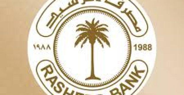 مصرف الرشيد يشرع بتطبيق النظام المصرفي الشامل في فروعه
