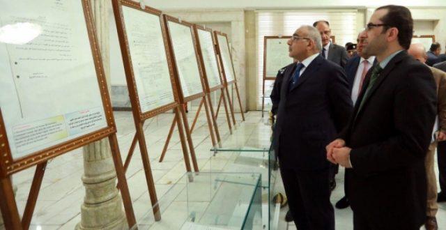 عبدالمهدي يفتتح معرض الوثائق والمخاطبات الرسمية للنظام المباد