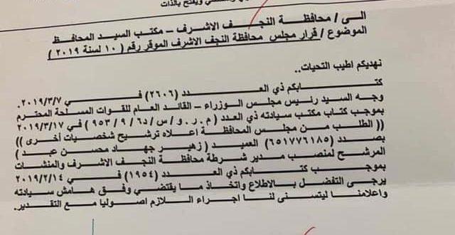 بالوثيقة… ترشيح العميد زهير جهاد محسن لمنصب مدير شرطة محافظة النجف الأشرف