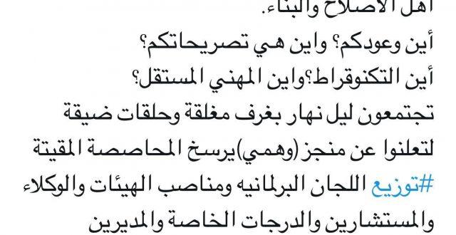 """النائب محمد شياع السوداني يخرج من الصمت ويخاطب الإصلاح والبناء """"اين وعودكم"""""""