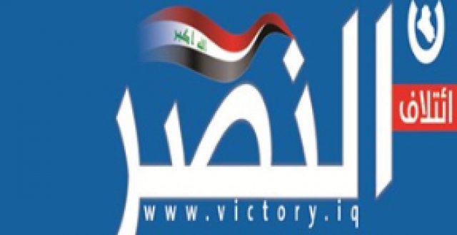ائتلاف النصر: نحن بالضد من المحاصصة وسنضع مواقع النصر بخدمة الكفاءات الوطنية