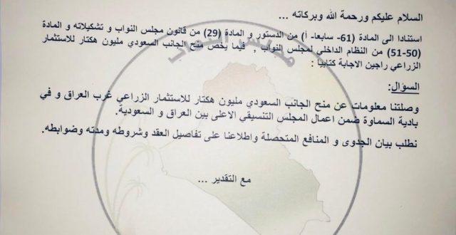 بالوثائق.. الموسوي يوجه سؤالاً برلمانياً بشأن تفاصيل منح السعودية مليون هتكار  كإستثمار زراعي