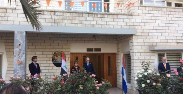 السفارة الهولندية: ابوابنا ستبقى مفتوحة في العراق