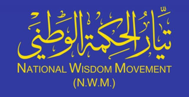 تيار الحكمة يعلن إلتزامه الكامل بخيار المعارضة وما يستلزمه من حراك ومواقف