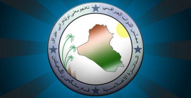 البرلمان ينهي مناقشة تعديل قانوني انتخابات مجالس المحافظات وحقوق شهداء القاعدة الجوية 