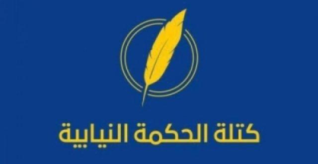 عاجل الحكمة النيابية تطالب عبد المهدي بعدم السماح للكتل بتكريس المحاصصة وعدم الخضوع