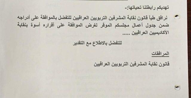 بالوثائق.. جمع تواقيع 80 نائبا لتشريع قانون نقابة المشرفين التربويين العراقيين