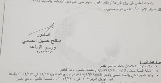 بالوثيقة .. وزير الزراعة ينهي تكليف سوزان محمد جواد من مهام مدير عام دائرة التخطيط والمتابعة