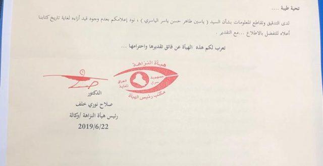 بالوثائق… السيرة الذاتية المتضمنه قرار المساءلة والعدالة لمرشح وزارة الداخلية ياسين الياسري