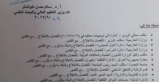بالوثيقة.. انهاء تكليف ياسر عبد الزهرة الحجاج من مهام الملحق الثقافي في طهران