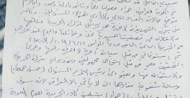 العاملين في جريدة النهار العراقية يقدمون استقالاتهم بسبب تهديدات من قبل متنفذين بعد كشف فسادهم
