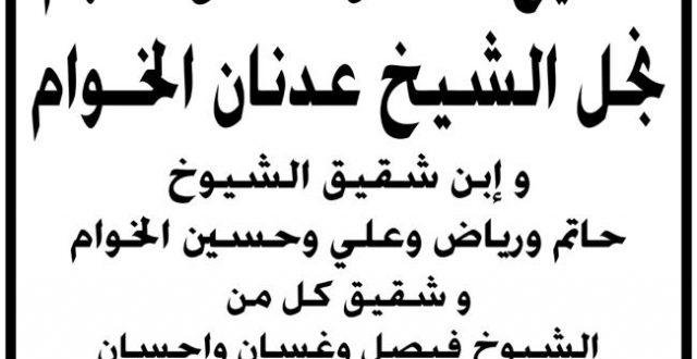 سيقام مجلس عزاء المرحوم الشيخ قحطان عدنان الخوام ال الفرهود في عمان يومي الاحد والاثنين 9-10-6-2019