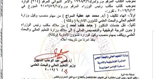تكليف حامد خلف احمد بمنصب وكيل وزارة التعليم العالي للشؤون الادارية وكالة