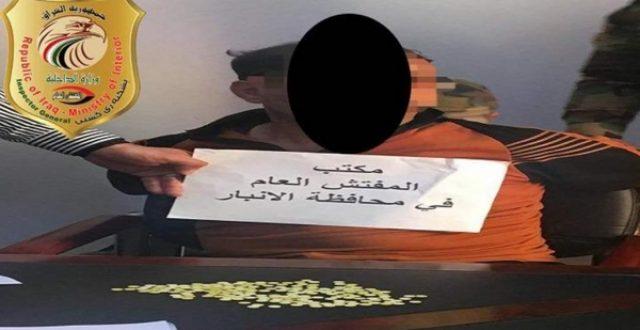 اعتقال تاجر مخدرات بالجرم المشهود في الأنبار