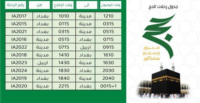 جدول رحلات الحج لغد السبت على متن الخطوط العراقية