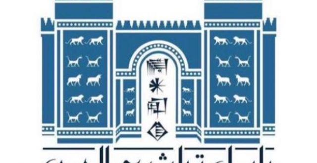 اعضاء لجنة التراث العالمي يوافقون بالاجماع على ادراج بابل على لائحة التراث العالمي