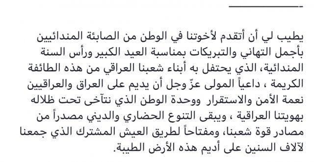 عبد المهدي يهنئ الصابئة المندائيين بمناسبة العيد الكبير ورأس السنة المندائية