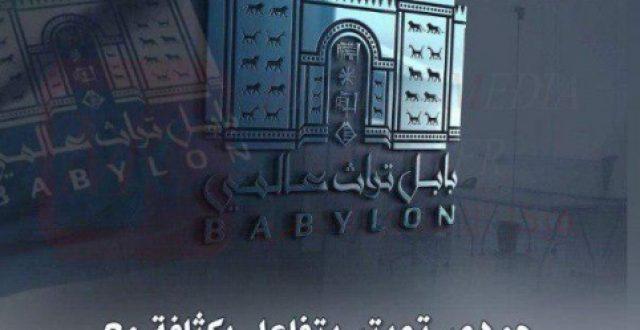 جمهور تويتر يتفاعل بكثافة مع هاشتاك بابل تراث عالمي