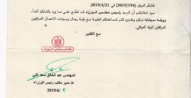 """بالوثيقة… عادل عبد المهدي يوجه كتاب """"شكر وتقدير"""" للمجلس الاقتصادي العراقي رئيساً واعضاء"""
