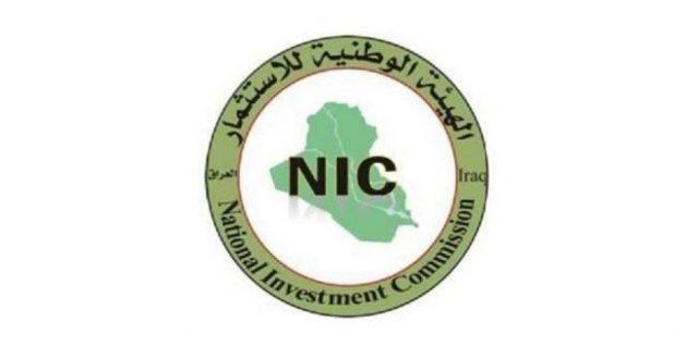 الهيئة الوطنية للاستثمار تصدر بياناً حول تأهيل وتطوير الأراضي المحيطة بمطار بغداد الدولي