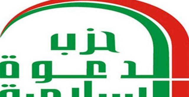 حزب الدعوة يحدد موعد انعقاد مؤتمره العام