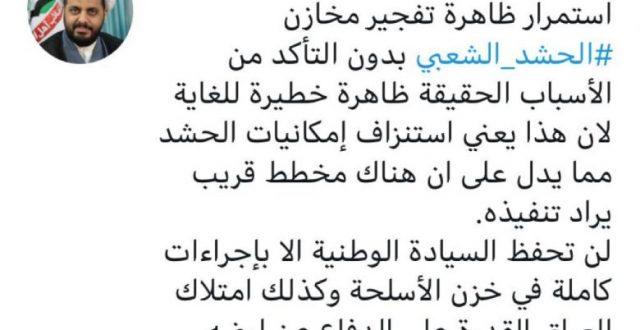 الخزعلي في تغريدة له على تويتر يحذر من ضاهرة غريبة