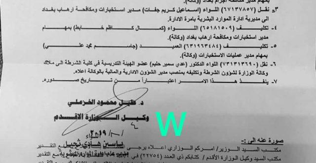 بالوثيقة: اقالة مدير اجرام بغداد