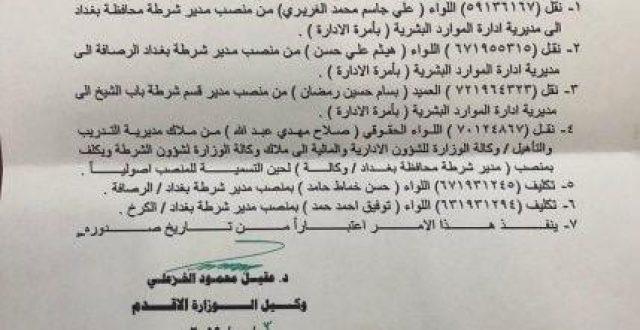 الداخلية: تسمية اللواء صلاح مهدي عبد الله قائدا لشرطة بغداد