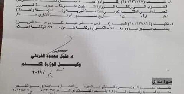 بالوثيقة… تنسيب اللواء احمد جمال احمد عزت للعمل في المكتب العربي لمكافحة الجريمة