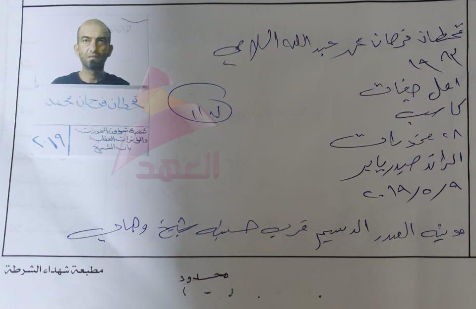 وزير الداخلية يطرد قائد شرطة بغداد ويأمر بحبس عدد من الضباط بقضية هروب تجار المخدرات وننشر صورهم