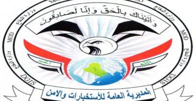 القبض على عناصر إرهابية من بينهم انتحاري في بغداد