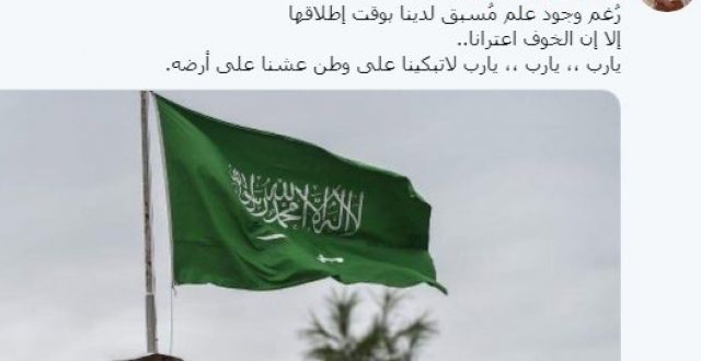 """الدفاع المدني السعودي يطلق صفارات انذار في العاصمة الرياض وعدد من المحافظات تجريبيا """"تحسبا لأي طارئ"""" تسبب بحالة من الهلع والخوف بين السعوديين"""