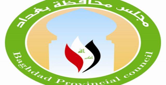 مجلس بغداد: ضغوط سياسية طائفية أدت الى ترك الاستثمار بالرضوانية
