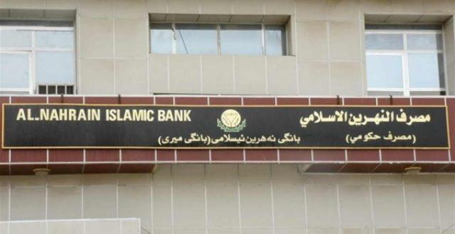مصرف اسلامي ينضم الى قائمة المصارف المخولة بتوطين الرواتب