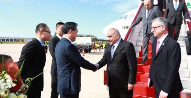 عبدالمهدي يصل الى مدينة خيفي الصينية للمشاركة في المؤتمر العالمي للتصنيع