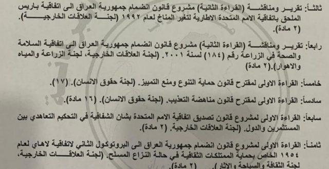جدول اعمال جلسة البرلمان لغد الثلاثاء