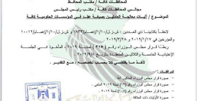 مجلس الوزراء يصدر مقررات تخص الموظفين