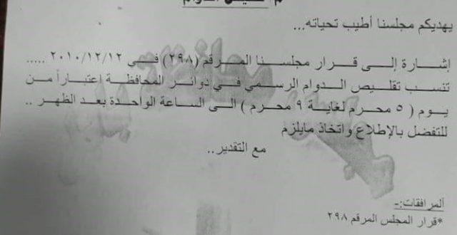 بالوثيقة.. بابل تقلص الدوام الرسمي حتى العاشر من محرم